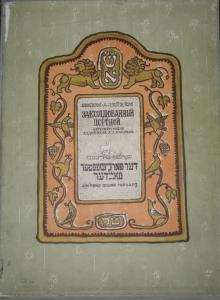 Каплан Анатолий Львович Папка для иллюстраций к рассказу «Заколдованный портной»