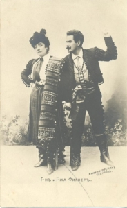 Открытка «Господин и госпожа Фигнер»