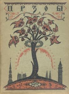 Литературно-художественный журнал «Перезвоны» (№3-1925)