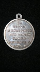 Медаль «За труды и храбрость при взятии Ганжи» 3 января 1804 г.