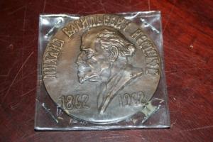 Медаль «Михаил Васильевич Нестеров»