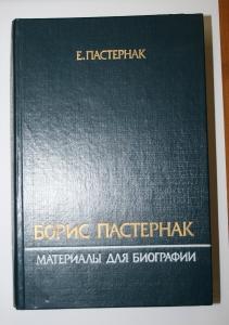 Пастернак Е.Б.Борис Пастернак. Материалы для биографии.