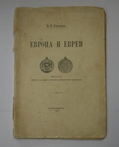 Розановъ В.В. Европа и евреи