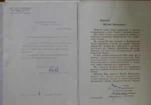 Четыре поздравления Маршалу Советского Cоюза Захарову Матвею Васильевичу.