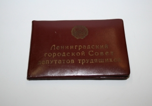 Депутатский билет № 102 тов. Кожедуба И.Н.
